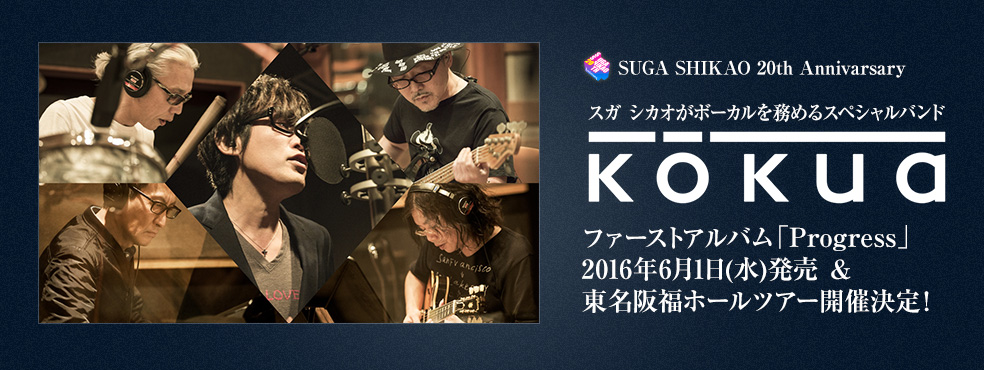 kōkua Tour 2016「Progress」